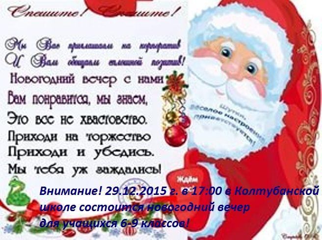 Приглашение на корпоративный на новый год